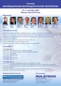 Rolstech_seminar1-1