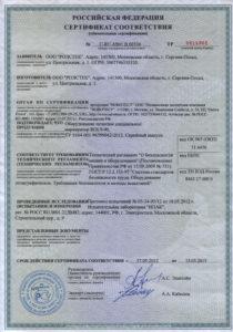 sertif-rols-90